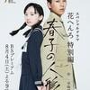 NHKのドラマ「花へんろ・特別編」と「透明なゆりかご」とカンテレの報道ランナーSP