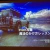 HDR写真はまさに魔法!-『HDR写真 魔法のかけ方レッスン』@天狼院に行ってきた!