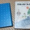 漱石との出会い  ~  其の一