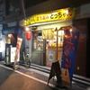 糖質制限な食べ歩き(4)とっちゃん 鶴見店@鶴見/京急鶴見(横浜市鶴見区)