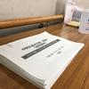 中野区基本計画と区有施設整備計画の意見交換会(2021年4月)