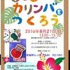 【夏休み特別企画!】オリジナルカリンバをつくろう♪8月21日(日)開催!