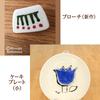 西村さんの絵付け作品たち(1)◆タップして 次へ◆