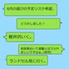 土屋鞄のランドセル ~見学編~