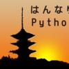 はんなりPython #28 LT会