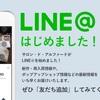LINE@始めました❣️ご登録お願い致します😌