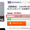 【60%還元!】ふるさと納税で最強の金券還元率案件が爆誕!日本旅行ギフトカード+Amazonギフト券