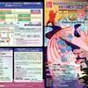 東京室内歌劇場「天国と地獄」その1〜浅草からパリ、そして仙川〜
