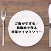 節約の味方!ご飯がすすむ鶏胸肉の簡単オイマヨ炒めのレシピ