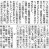 超久々に中日新聞 岐阜県版に「笠松競馬」の話題が
