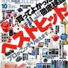 家電・ガジェット誌ナナメ読み 02号(2021年09月)
