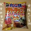 たこ焼きポテトチップスを食べた感想【大阪のご当地ポテトチップス】
