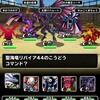 level.312【赤い霧】第101回闘技場ランキングバトル4日目