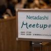 Netadashi Meetup #7 に参加してきました