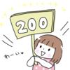 200記事達成したので今までよく読まれた記事を紹介します