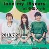 Love My Negicco Years-Negicco結成15周年ライブ『love my 15years at 朱鷺メッセ』に行ってみて-
