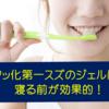 口臭予防の最強アイテム「フッ化第一スズ」