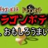 3Dスナック?ドラゴンポテト!!冒険ver~はじまりの黒胡椒味~