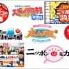 「スゴイですネ日本人」日本人が作る「外人ヤラセ番組」大流行の不思議。