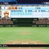 根尾小園藤原選手を育成する【2019年】