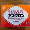 アスクロンは咳喘息に効く?飲んでみた!【市販薬】【効き目】