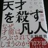 7月 読みはじめ 天才を殺す凡人 北野唯我 日本経済新聞出版社