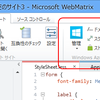 WebMatrix 3: Windows Azure Web サイトとの連携
