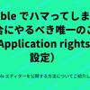 Bubble でハマってしまった場合にやるべき唯一のこと(Application rights の設定)
