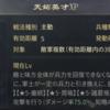【鉄城雄兵】シーズン限定「主動」戦法を考えてみる
