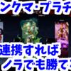 『ランクマ・プラチナ』VC連携すればノラでも勝てる!!! PS4 エーペックスレジェンズ