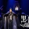 ミュージカル「黒執事」〜NOAH'S ARK CIRCUS〜見るならU-NEXT!無料トライアルで31日間見放題