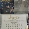 Patch stage vol.11『JOURNEY-浪花忍法帖-』霧&虹初日キャラ感想