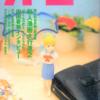 混沌大陸パンゲア刊行記念/山野一インタビュー(ガロ1994年2月号)