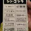 矢口蘭堂もサプライズ登場!『シン・ゴジラ』全国一斉 発声可能上映に参加してきた(通算10回目の鑑賞)
