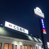 くら寿司本気の新メニュー続々!高コスパのくらランチがなんと20時まで注文可能に!土日もテイクアウトもぜーんぶOK!