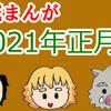 鬼滅まんが「2021年正月!」