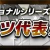【カード紹介】ドイツ代表2019まとめ!!【ウイコレ】