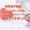 「致死性不整脈」。アイドル女性の命を奪ったというこの症状。元・心房細動ランナー、病院で確認す。