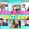 【それ、古いっすよ。】YouTuber養成コースに通う生徒の実態とは?【インターナショナルメディア学院】