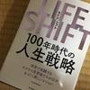 LIFE SHIFT 100年時代の人生戦略 本の感想