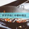 【おすすめ中華料理】千里香@池袋、上野