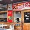 「ナンチャンラーメン 松村店」超お得なセットメニュー(^_^)ゞ