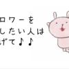ツイッターのフォロワー5000人超!クラリネット奏者吉田佐和子さんからもらった3つのアドバイス