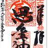 思金神社の御朱印(横浜・栄区)〜ド派手、ド迫力御朱印の先駆社