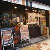 麺乃國 難波千日前店 北海道百年味噌炙りチャーシューメン 大盛を食べた
