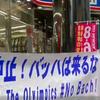 動画!広島の平和記念公園でバッハ会長に「キャンセル オリンピック」抗議デモ