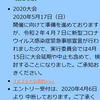 「車坂峠ヒルクライム2020」の中止が決定しました(2020/4/16追記)