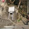 擁壁の麓の岩