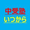 【中学受験2027】難関中を目指す塾での学び方