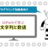 【UiPath】LogMessageを使って文字列型・数値型を学ぶ